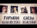 Горькие слезы советских комедий 2018