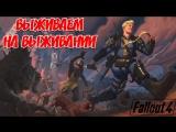 [XB1|RUS|ENG] Fallout 4: ВЫЖИВАЕМ НА ВЫЖИВАНИИ