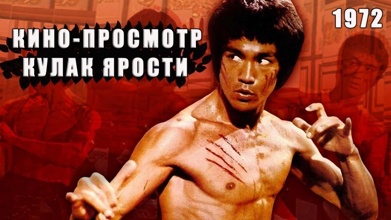 Кино-просмотр фильма Кулак Ярости (1972)