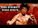 Кино-просмотр фильма Кулак Ярости 1972