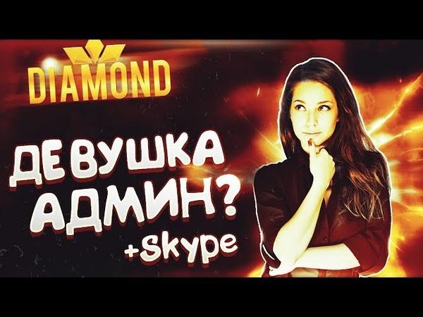 Чем занимается девушка(админ), ночью в SAMPSkype | Diamond RP Trilliant | 4 SAMP