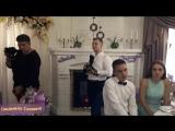 Свадьба Людмилы и Андрея Ведущая Славина Новосибирск Тамада Ведущий