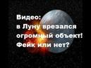 Видео в Луну врезался огромный объект Что врезалось в Луну Фейк или нет