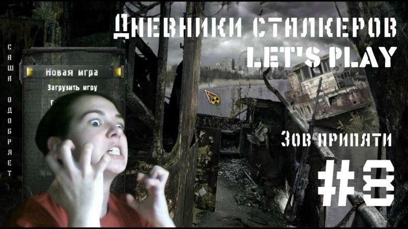 МИНЫ СУКА МИНЫ S T A L K E R Call of Pripyat