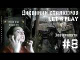 МИНЫ, СУКА, МИНЫ/S.T.A.L.K.E.R: Call of Pripyat