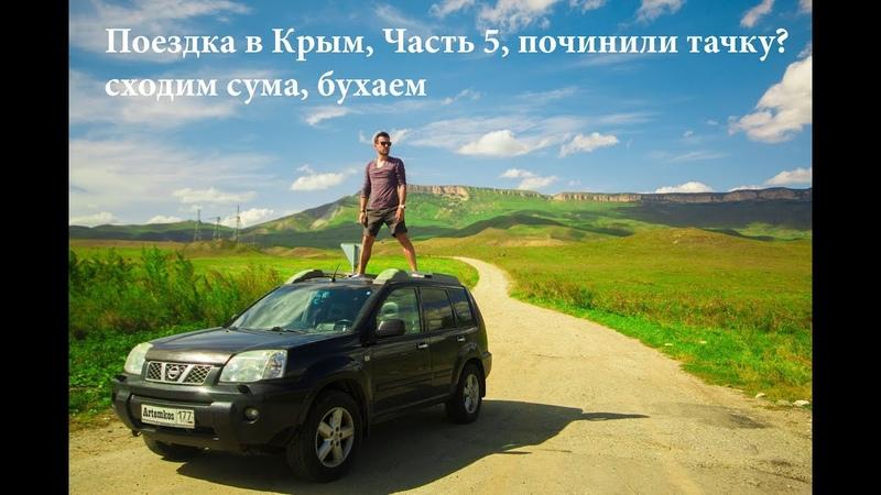 Поездка в Крым, Часть 5, починили тачку? прикалываемся, бухаем в Краснодаре