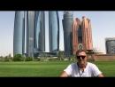 Абу Даби, отель «Эмират Палас»21.05.2018