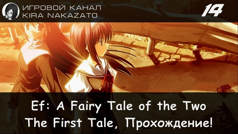 Прохождение от Камикадзе Ef: A Fairy Tale of the Two - The First Tale 14 (18)