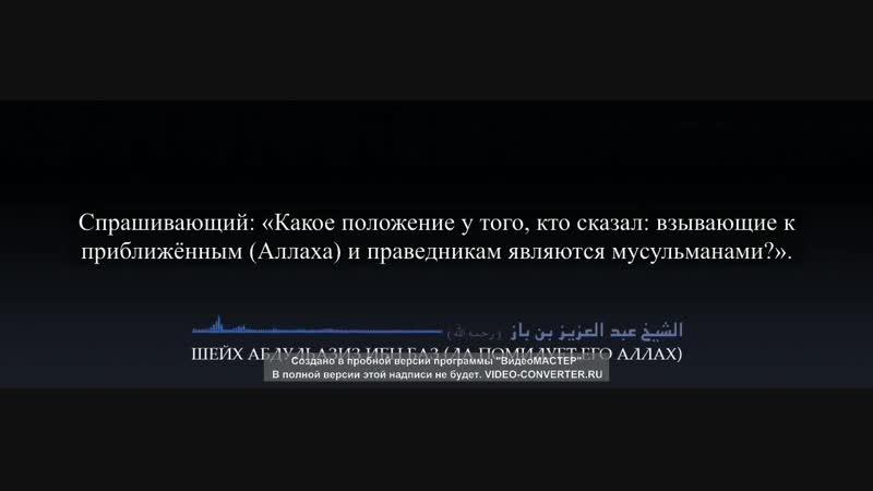Шейх Ибн Баз ¦ Хукм тех, кто зовёт мушриков мусульманами