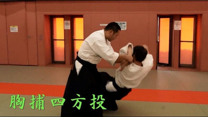 東京稽古会181 胸捕四方投 大東流合気柔術