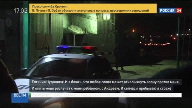 Новости на «Россия 24» • Чудновец боится, что ее снова разлучат с ребенком и мужем