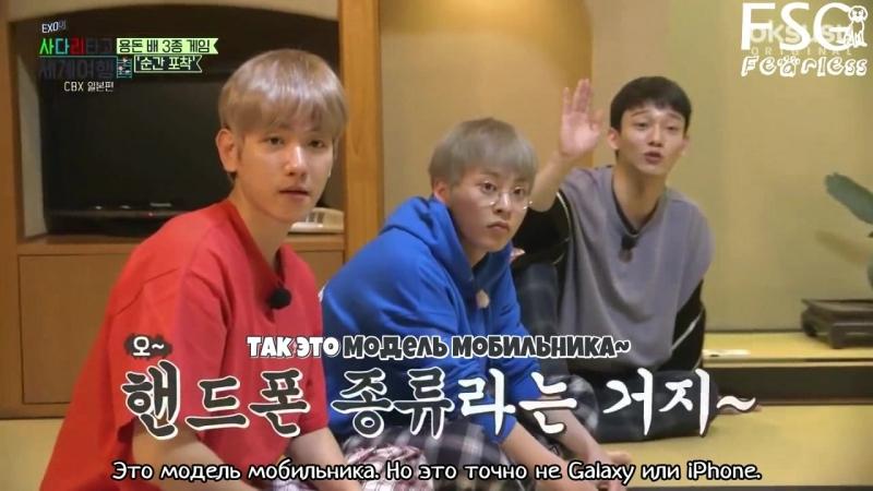[РУС. САБ] EXO CBX @ Путешествуем по миру на лестнице ЕХО, Эпизод 24 Travel the world on EXO's ladder, Episode 24