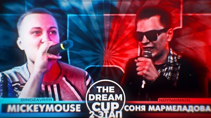 THE DREAM CUP: Dinozavrrr (MickeyMouse) vs noynaimkin (Соня Мармеладова) 2 ЭТАП