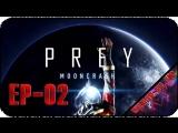 Prey - Mooncrash [EP-02] - Стрим - Каждому мимику по ключу