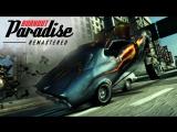 Burnout Paradise Remastered уже в продаже!
