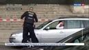 Новости на Россия 24 Полицейский устроил стрельбу в кафедральном соборе Берлина