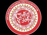 Сиб. узоры снова в молчанов 23 февраля