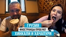 Иностранцы пробуют хинкали и хачапури Реакция на Тбилиси и Мцхету