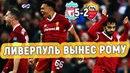 Ливерпуль - Рома 5-2 ОБЗОР / ЧТО ЭТО БЫЛО / 1/2 финала Лиги чемпионов 2017-18