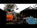 Работа щипача Разборка сгоревшего деревянного дома металловозом.