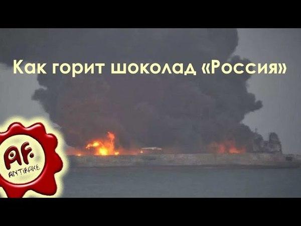 Как горит шоколад Россия