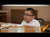 Видеофакт особые условия для особых детей на ЕНТ