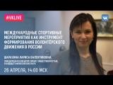 Международные спортивные мероприятия как инструмент формирования волонтёрского движения в России