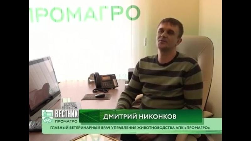 Вестник ПРОМАГРО от 20.02.2018