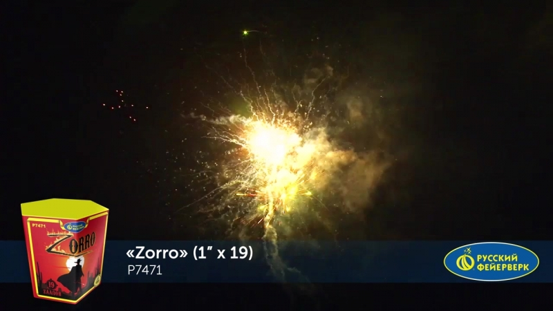 Фейерверк Зорро (Zorro) (1 х 19)