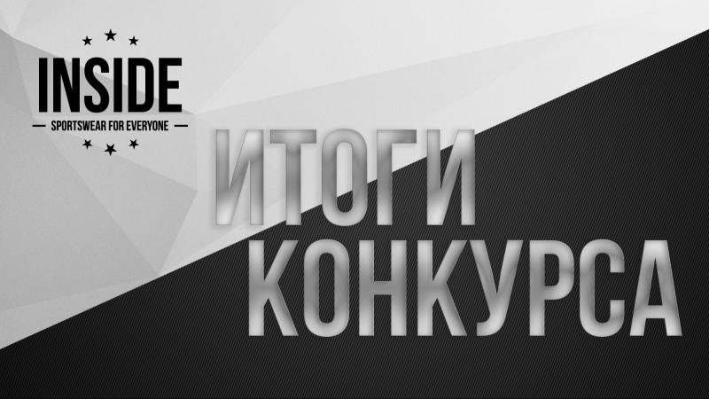 Итоги конкурса-репостов 24.05.18