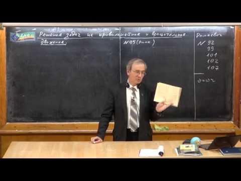 Урок 45. Простейшие задачи на криволинейное и вращательное движение