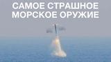РУССКИЙ ЦИРКОН БЬЁТ ИЗ-ПОД ВОДЫ гиперзвуковая ракета циркон видео оружие россии подводные лодки