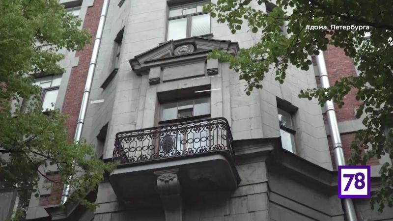 Петербурговедение Дом Первого страхового общества