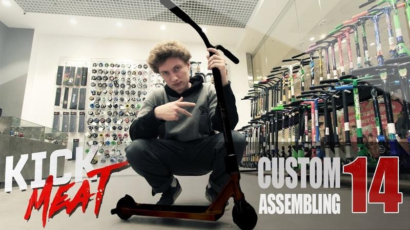 Kickmeat Custom Assembling №14