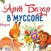3 и 4 МАРТА  АРТ - БАЗАР в МУССОНЕ