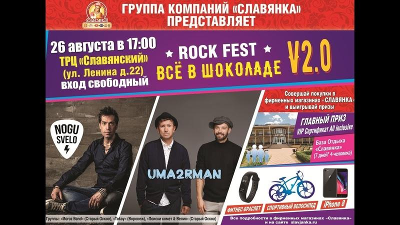 ROCK FEST ВCЁ В ШОКОЛАДЕ V2 0 NOGU SVELO ЧАСТЬ ПЕРВАЯ