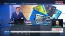 Новости на Россия 24 Роскомнадзор банковский сбой не связан с хакерской атакой