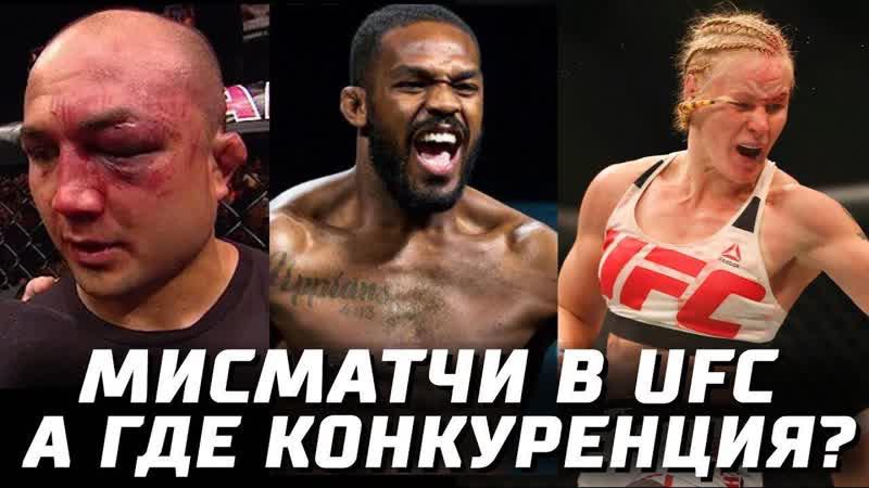 В ОДНИ ВОРОТА. ТОП 5 ГРОМКИХ БОЕВ UFC, ГДЕ НЕ БЫЛО И НАМЁКА НА КОНКУРЕНЦИЮ. РАМБЛ, ШЕВЧЕНКО, ДЖОНС