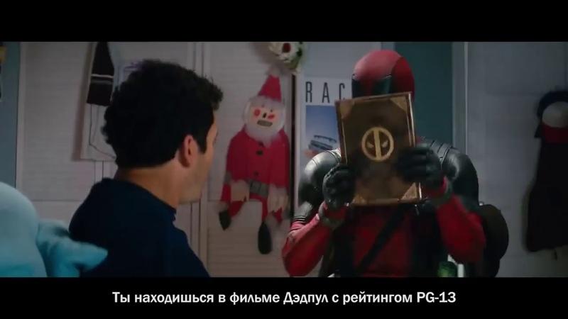 Deadpool русские субтитры трейлер новогодний дэдпул на русском дедпул рус 2018 2 новый кино топ