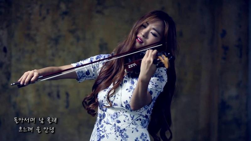 안녕 - 조아람 전자바이올린 연주