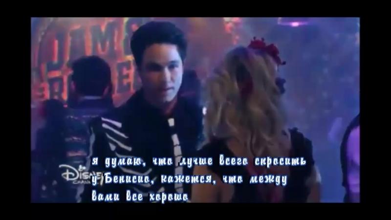 Перевод момента - Ссора Амбар и Симона,из-за поцелуя Амбар и Бенисио