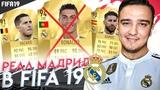 СОСТАВ РЕАЛ МАДРИД В FIFA 19 | РЕЙТИНГИ, СЛУХИ и другое - RUHA