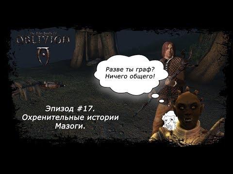 Прохождение The Elder Scrolls IV Oblivion OOO XP Эпизод 17 Охренительные истории Мазоги
