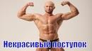 Юрий Спасокукоцкий Шреддер потерял форму Игорь Войтенко поступил некрасиво