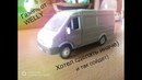 Обзор фургона с гнилыми дверями Газель от WELLY и кривая покраска от Влада