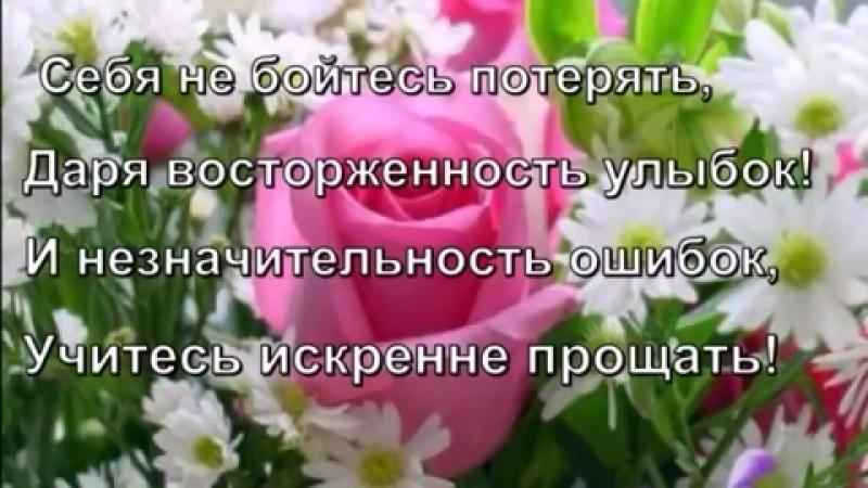 Посвящение женщине