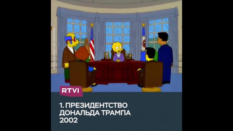 Предсказания «Симпсонов»