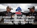 Лодки моторы снасти Эксклюзивный обзор Finval Sport Angler 650