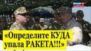 СРОЧНО! Испытание НОВОЙ ракеты на Украине прошли не совсем удачно!