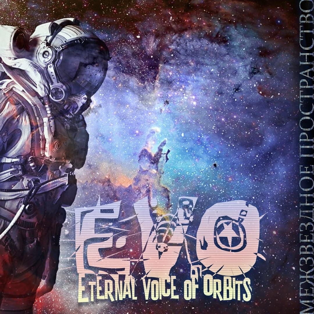 EVO - Межзвездное пространство [EP]